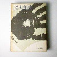 江戸時代大相撲 (1968年) 初版本|古河 三樹 (著)【送料無料】