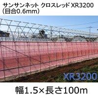 サンサンネットクロスレッド XR3200-目合0.6mm|幅1.5mx100m【送料無料】【日祭日の配送および時間指定不可】