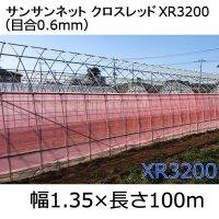 サンサンネットクロスレッド XR3200-目合0.6mm|幅1.35mx100m【送料無料】【日祭日の配送および時間指定不可】