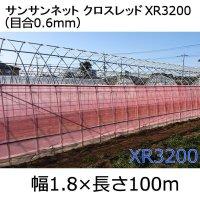 サンサンネットクロスレッド XR3200-目合0.6mm|幅1.8mx100m【陸送地域のみ】【日祭日の配送および時間指定不可】