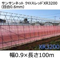 サンサンネットクロスレッド XR3200-目合0.6mm|幅0.9x100m【送料無料】【日祭日の配送および時間指定不可】