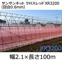サンサンネットクロスレッド XR3200-目合0.6mm|幅2.1mx100m【陸送地域のみ】【日祭日の配送および時間指定不可】