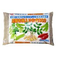 豆類有機入り化成502(N5-P10-K12-Mg2)【20kg】芋、豆、根菜に向く肥料