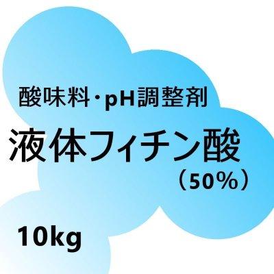 液体-フィチン酸(50%)- phytic acid