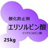 [軽]エリソルビン酸(イソアスコルビン酸)【25kg】酸化防止剤|扶桑化学・食品添加物グレード【納期7日】