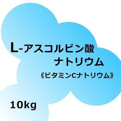 アスコルビン酸ナトリウム