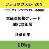[軽]フジミックスE- 20N(ミックストコフェロール製剤)【10kg】扶桑化学・食品添加物グレード・酸化防止剤【納期7日】