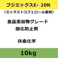 [軽]ビタミンE|フジミックスE- 20N(ミックストコフェロール製剤)【10kg】扶桑化学・食品添加物グレード・酸化防止剤【納期7日】