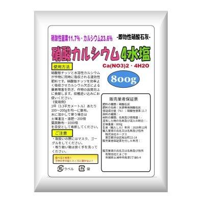 硝酸カルシウム(硝酸石灰4水塩)