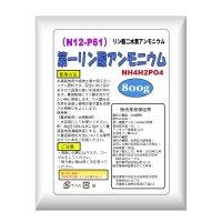 第一リン酸アンモニウム肥料|燐酸アンモン(N11-P61)|MAP【800g】【いくつでも全国一律送料530円】