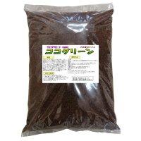 ココグリーン(ヤシガラピート6mm)【8L】両生類や爬虫類飼育の床材としても最適