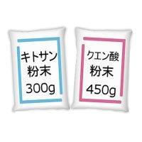 キトサンキット(クエン酸450g+キトサン300g)【キトサン溶液10L作成用】【送料無料】【時間指定不可】
