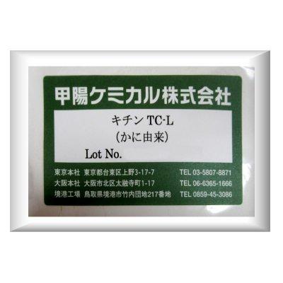 コーヨーキチン TC-L【1kg】