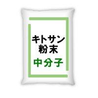 【中分子・中粘度】キトサン粉末【100g、300g】実験・試作・農業・園芸・肥料原料用【送料無料】【時間指定不可】