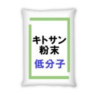 【低分子・低粘度】キトサン粉末【100g、300g】実験・試作・農業・園芸・肥料原料用【送料無料】【時間指定不可】