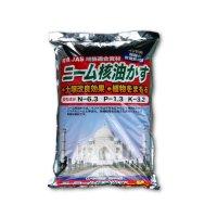 [千代田肥糧]ニーム核油かす【20kg】【有機JAS適合資材】