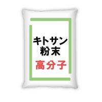 【高分子・高粘度】キトサン粉末(実験・試作・農業・園芸・肥料原料用)【送料無料】【時間指定不可】