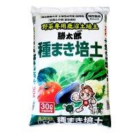 アブラナ科野菜の種蒔き・育苗培養土「勝太郎」【30L】【特許品】
