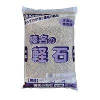 榛名の軽石-小粒【15L】水洗い済み・焼乾燥済み