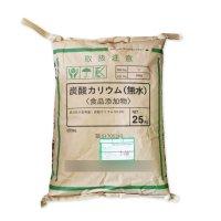 [軽]炭酸カリウム(無水)【25kg】国産・食品添加物グレード