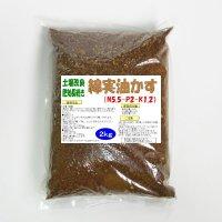 綿実油かす(N5.5-P2-K1.2)【2kg】肥効が長続き|土壌の改良に役立つ