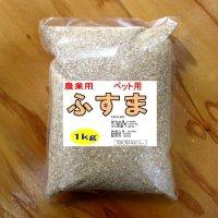 [特価品]小麦ふすま【1kg】農業用・飼料用【食用不可】