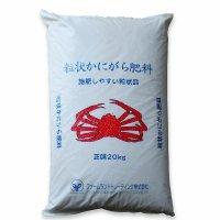 粒状 かにがら肥料【20kg】【有機JAS適合資材】【日祭日の配送および時間指定不可】