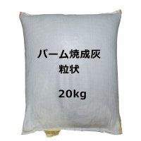 パームアッシュ(パーム焼成灰G)P2-K30-粒状【20kg】-有機JAS適合資材-