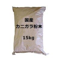 [品薄・納期10日以上] 国産カニガラ粉末【15kg】「植物保護・肥効・土壌改良・アクアリウム飼料に」