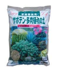 サボテン・多肉植物の土《高品質》【約5L】