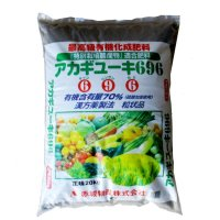 粒状-アカギユーキ696(N6-P9-K6)【20kg】「特別栽培農産物」適合肥料|漢方薬製法-有機含有量70%