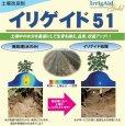 イリゲイド51(液剤)【500ml】農業生産者用界面活性剤