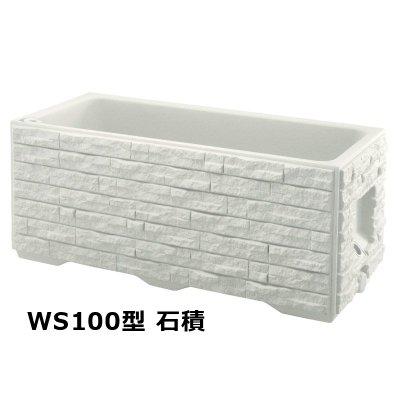 タウンプランターWS 100型 石積 サンドグレー(SG)