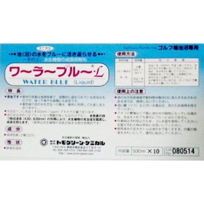 【ゴルフ場池沼専用着色剤】ワーラーブルーL【500ml】