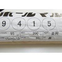 【ホールマルチ】葉物・根菜マルチ【4条用】(95cm×200m)穴の間隔15cm【9415】