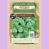 【有機種子】コーンサラダ /マーシュ 【大袋/1L】Valerianella locusta