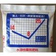 水溶性園芸肥料 OK-F-3(N14-P8-K25)