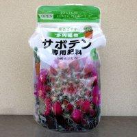 多肉植物 サボテン専用肥料(5-6-5)粉体【330g】有機成分配合|アミノール化学研究所