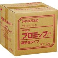 《持続肥料》プロミック錠剤 遅効きタイプ・鉢物専用置肥【10kg】グローアーシリーズ《業務用》