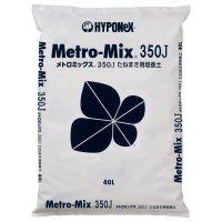 メトロミックス350J たねまき用培養土【40L】Metro-Mix 350J ハイポネックス 初期肥料入り【陸送地域のみ】【日祭日の配送および時間指定不可】