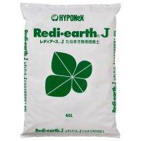 レディアースJ たねまき専用培養土【40L】Redi-Earth J ハイポネックス|高品質な培養土(初期肥料入り)【陸送地域のみ】【日祭日の配送および時間指定不可】