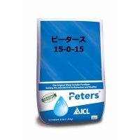[品薄]ピータース 15-0-15【10kg】カルシウム強化肥料|各種微量要素入り高純度粉末液肥【日祭日の配送・時間指定不可】