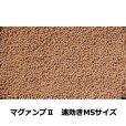 画像8: マグァンプII 速効き 微量要素入り(N8-P20-K8-Mg)【20kg】【日祭日の配送および時間指定不可】