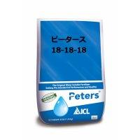 ピータース 18-18-18【10kg】ラン用の肥料として最適|各種微量要素入り高純度粉末液肥【日祭日の配送・時間指定不可】