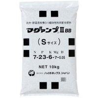 マグァンプIIIBB-Sサイズ|有機配合粒状緩効性肥料【10kg】(N7-P23-K6-Mg7-B0.05)【日祭日の配送・時間指定不可】