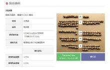 詳細写真3: テカミンマックス(Tecamin Max)【1.2kg】窒素7%-アミノ酸14% グルタミン酸・核酸系肥料 味の素株式会社
