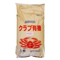 [品薄・納期7日以上]【脚部選別】カニガラ【15kg】【有機JAS適合資材】