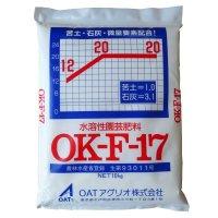 水溶性園芸肥料|OK-F-17(N12-P20-K20)【10kg】施設栽培の追肥専用肥料(粉末液肥)|OATアグリオ