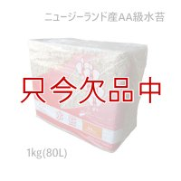 [品薄]ニュージーランド産ミズゴケ[AA級]【1kg(80L)】SpagMossプレミアム水苔