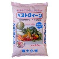 有機石灰質肥料「北陸産天然貝化石-粉末-」【20kg】【酸性土壌改良・有機質補給】【日祭日の配送・時間指定不可】